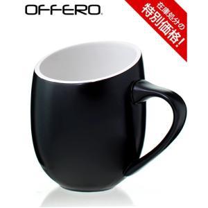 オフェロ コーヒーカップ ブラック16oz(Offero)(ラッピング不可)(ワイン(=750ml)10本と同梱可) takamura