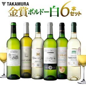 送料無料 第12弾 自慢の金賞ボルドー 白ワイン セット 6本で金賞10個も獲得!タカムラ スタッフ厳選!!|takamura