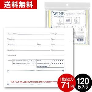 1枚あたり71円!! タカムラオリジナル ワインラベルレコーダー(120枚シート入り) (ワイン(=750ml)10本と同梱可)|takamura