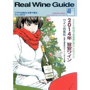 リアルワインガイド第48号 特集 2014年旨安ワイン|takamura