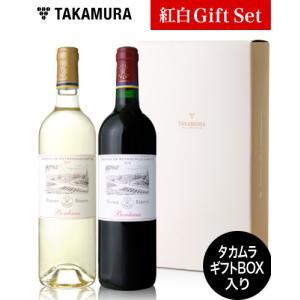 タカムラギフトボックス入り 『ロートシルト男爵秘蔵ワイン』紅白2本セット 箱入り(送料別 追加10本同梱可)(代引き手数料 クール便は別途)|takamura