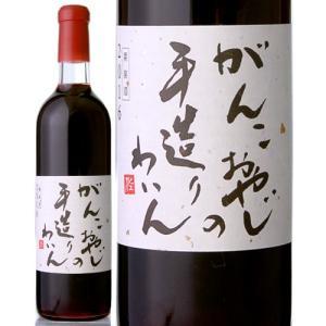 がんこおやじの手造りわいん[2015]720ml(赤ワイン)|takamura