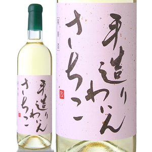 手造りわいんさちこ[2015]720ml(白ワイン)|takamura