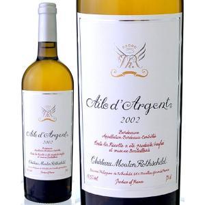 エール・ダルジャン[2002](白ワイン)|takamura