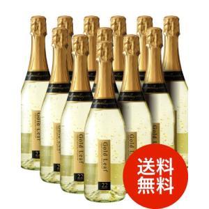 ゴールド・リーフNV12本セット(金箔入りスパークリング・ワイン) takamura