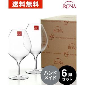 送料無料 リンクス(LYNX)ワイン(ブランデー)グラス460ml(RONA)6脚セット takamura