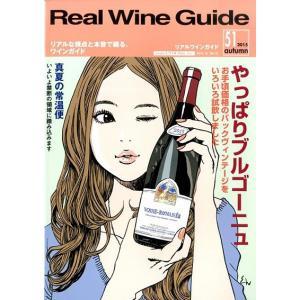 リアルワインガイド第51号【特集】やっぱりブルゴーニュ(ワイン雑誌)(1冊迄メール便可) takamura