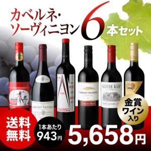 送料無料 第11弾 世界の人気品種カベルネ ソーヴィニヨンを味わいつくす♪6本 赤ワインセット|takamura