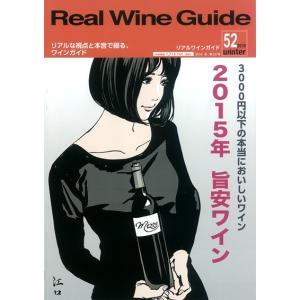 リアルワインガイド第52号特集 3,000以下の本当においしいワイン 2015年旨安ワイン(ワイン雑誌)(1冊迄メール便可)|takamura