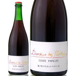 キュベパピーユ堂ノ内マスカットベイリーA[2015]島之内フジマル醸造所(赤ワイン)|takamura