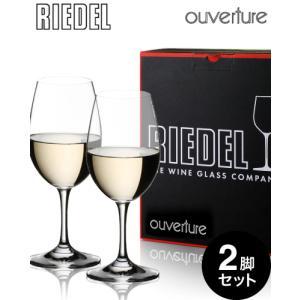 【正規品】ワイングラスと言えばリーデル♪のオヴァチュア・ホワイトワイングラス2脚セット しかもオリジナル箱入り!! takamura