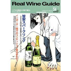 リアルワインガイド第54号特集 旨安スパークリング3,000円以下の本当においしいスパークリング(ワイン雑誌)(1冊迄メール便可)|takamura