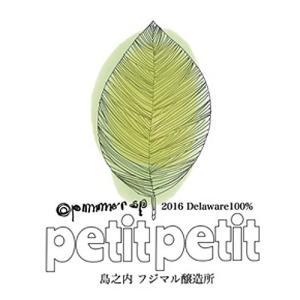 オプナー(opnner) petit petit SP[2016] 330ml (微発泡)島之内フジマル醸造所(泡・白)|takamura