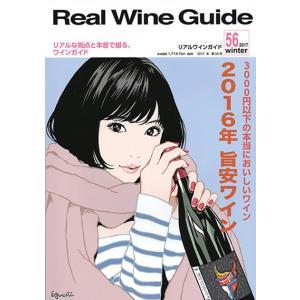 リアルワインガイド第56号【特集】2016年旨安ワイン3000円以下の本当においしいワイン(ワイン雑誌)(1冊迄メール便可) takamura