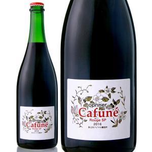 オプナー・カフネ・ルージュ(opnner Cafune Rouge) SP [2016]島之内フジマル醸造所(泡・赤)|takamura