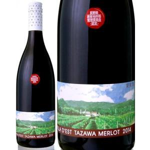 タザワ メルロー[2014]ヴィラデスト ワイナリー(赤ワイン)|takamura