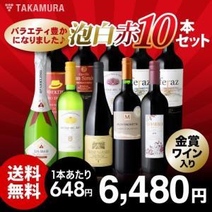 【送料無料】【第20弾】金賞ワインも入ってます♪フランス・イタリア・スペイン・チリ4ヶ国の美味しい泡・白・赤選りすぐり10本 ワインセット|takamura