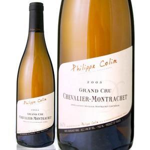シュヴァリエ モンラッシェ[2005]フィリップ コラン(白ワイン)|takamura