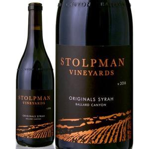 オリジナルズ・シラー[2014]ストルプマン・ヴィンヤード(赤ワイン)|takamura