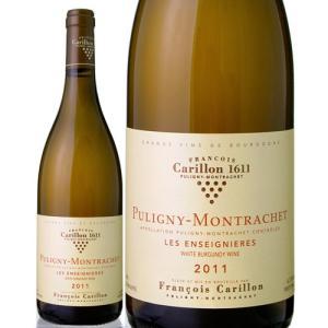 ピュリニー・モンラッシェ・レ・ザンセニエール[2011]フランソワ・カリヨン(白ワイン)|takamura