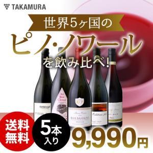 ピノ・ノワールのワイン