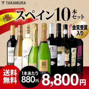 【送料無料】金賞ワインが計7本!情熱の国!スペインを極めるならコレ!スペインワイン堪能10本 ワインセット♪(泡1・微発泡1・白2・赤6本セット)|takamura