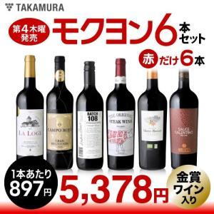 イタリア&アルゼンチンの濃厚肉ワイン!仏産オーガニックに8年熟成スペイン 金賞ワインも2本入った!6本 赤ワインセット takamura