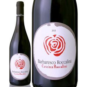 バルバレスコ・ロッカリーニ[2013] カシーナ・ロッカリーニ(赤ワイン) takamura