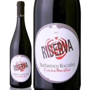 バルバレスコ・リゼルヴァ[2011] カシーナ・ロッカリーニ(赤ワイン) takamura