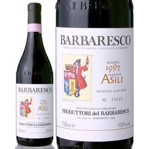 バルバレスコ・リゼルバ・アジリ[1997] プロドゥットーリ・デル・バルバレスコ(赤ワイン)|takamura