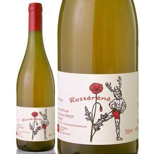 ラセレネ[2015]ヴァンサン・トリコ(白ワイン)|takamura