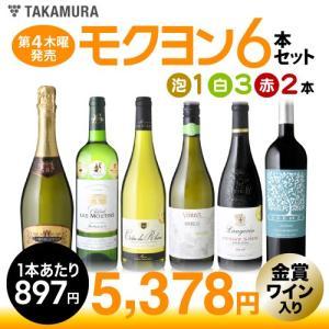 金賞2本&トリプル金賞白1本!オーガニック認証付きの赤白なども入った!泡1白3赤2本 ワインセットンセット|takamura