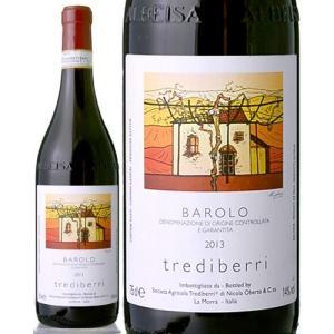 バローロ[2013]トレディベッリ(赤ワイン)|takamura