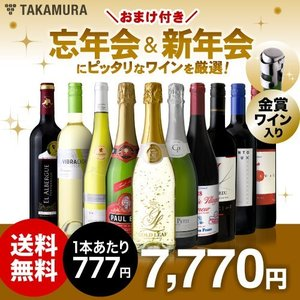 【送料無料】忘年会&新年会にピッタリなワインを厳選!1本あたり777円で縁起も良さげ♪10本ワインセット+保存グッズのおまけ付き!|takamura