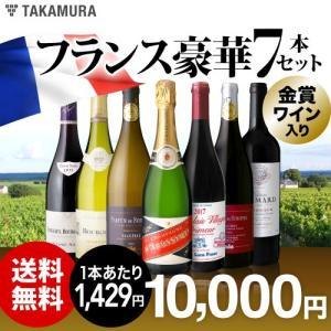 【送料無料】ダルマンヴィル入り!超人気ブルゴーニュ&出来立てヌーヴォーも!フランス満喫♪豪華7本ワインセット!|takamura