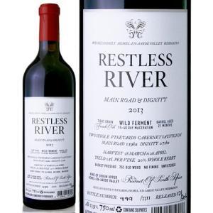 メイン・ロード&ディグニティ・カベルネ・ソーヴィニヨン [2013]レストレス・リヴァー(赤ワイン)|takamura