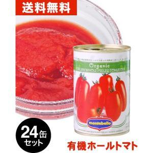 【送料無料】【24缶】 モンテベッロ(旧Spigadoro スピガドーロ)有機ホールトマト缶  400g×24個(1ケース・400g×24缶)(ホールトマト)【賞味期限:2019年8月31日】|takamura