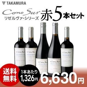 【送料無料】お客様のリクエストで誕生!大人気コノスルを堪能!リゼルヴァ5本赤ワインセット! takamura