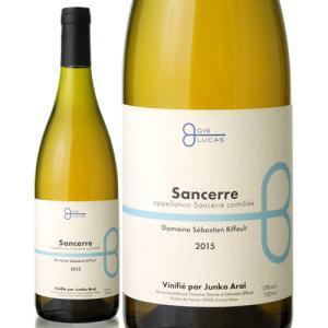 サンセール・ヴィニフィエ・パー・ジュンコ・アライ [2015] (セバスチャン・リフォーのオクシニスのブドウ使用)(白ワイン)|takamura