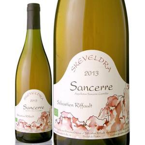 サンセール・スケヴェルドラ[2013] セバスチャン・リフォー(白ワイン)|takamura