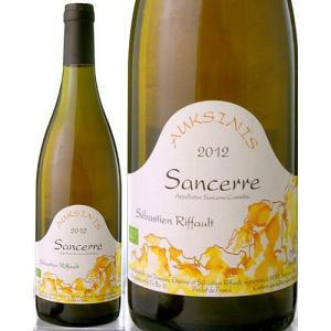 サンセール・オクシニス[2012]セバスチャン・リフォー(白ワイン)|takamura