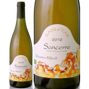 サンセール・サウレタス[2012]セバスチャン・リフォー(白ワイン)|takamura