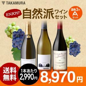 自然派ワイン3本セット【A】
