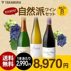 自然派ワイン3本セット【B】