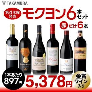 金賞ワインが計3本!仏産コク旨&新酒も入った♪6本 赤ワインセット|takamura