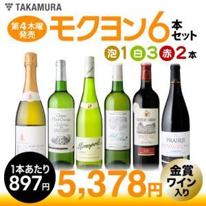 豪州最大級ワイナリーの泡&超老舗のスペイン白!紅白金賞ボルドーも計2本入り♪泡1白3赤2本 ワインセット|takamura