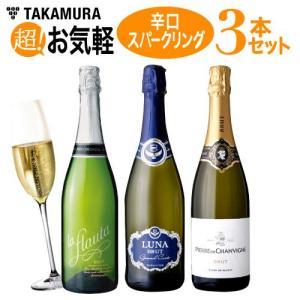 【送料無料】【第2弾】家飲みを応援♪お客様の声から生まれた!超!お気軽3本 スパークリング ワインセット(泡白3本)(追加9本同梱可)|takamura