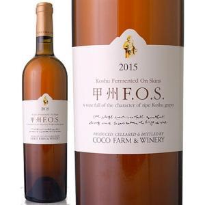 甲州F.O.S[2015]ココ・ファーム・ワイナリー(白ワイン)|takamura