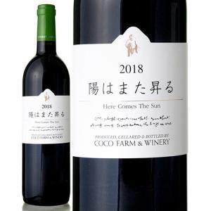 陽はまた昇る[2015]ココ ファーム ワイナリー(赤ワイン)|takamura