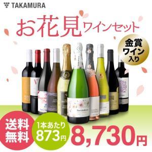 【送料無料】1本あたり873円! そと飲みが楽しくなっちゃう! 10本お花見ワインセット!! (泡白2・泡ロゼ1・白2・赤5本)|takamura